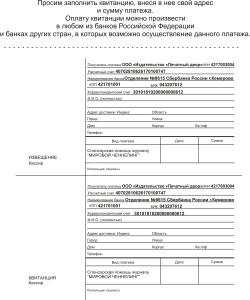 Квитанция ПУБЛ